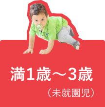 1 to 3 year old (Pre-schoolers)
